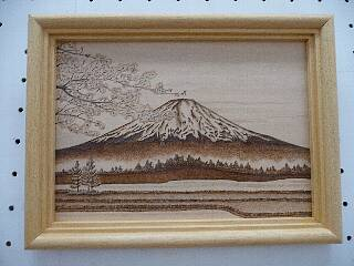 t4599焼絵の富士山