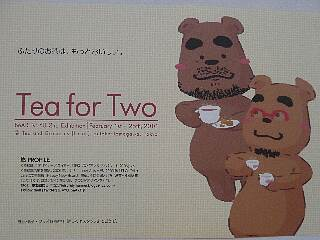 t5008悠 個展「Tea for Two」